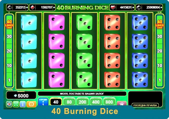 40 Burning Dice
