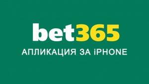 Bet 365 апликация за iPhone