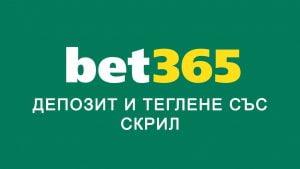 Bet365 депозит и теглене със Скрил