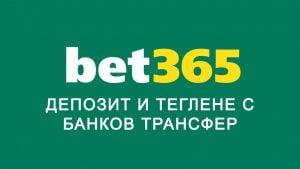 Bet365 депозит и теглене с банков трансфер