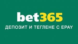 Bet365 депозит и теглене с ипей