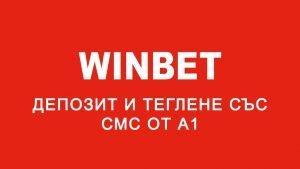 Winbet депозит и теглене със СМС от А1
