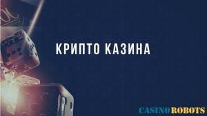 Крипто казина за България