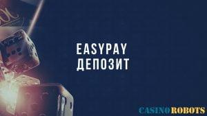 ИзиПей депозит казино