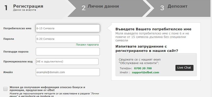 Efbet регистрация