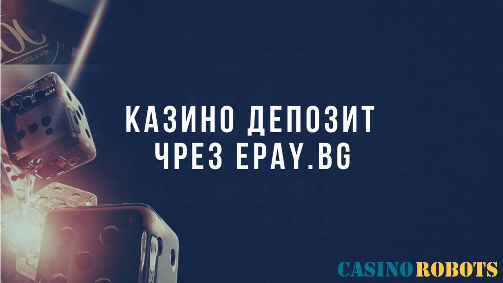 Казино депозит ePay.bg