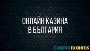 Онлайн казина в България
